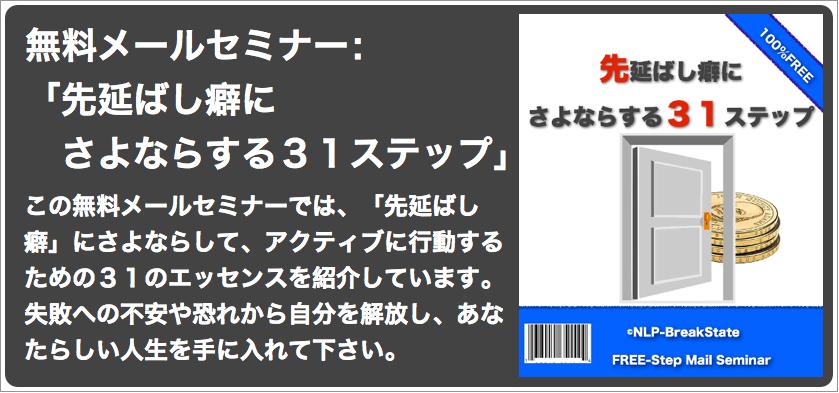 ステップ先延ばし画像(大).001