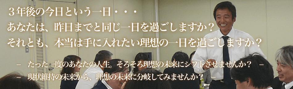 東北 NO1 人気沸騰中のメンタルトレーナー、研修講師の吉田こうじ公式ホームページ
