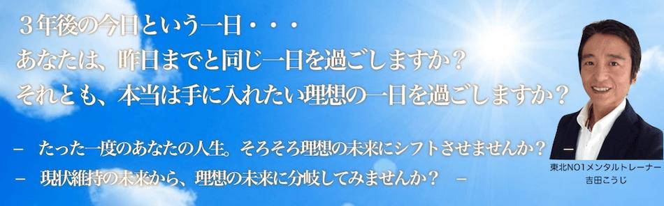 東北 NO1 人気沸騰中のメンタルトレーナー、セミナー講師の吉田こうじ公式ホームページ