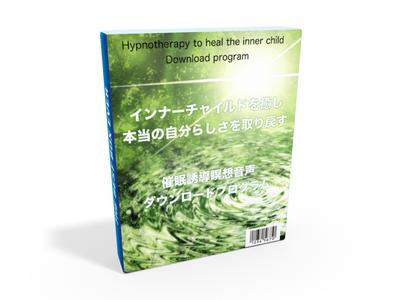 インナーチャイルド ヒプノセラピー 眠りながら人生を改善する誘導瞑想音声プログラム(不安症・心配性・緊張・赤面・吃音・怒りへの執着 など)